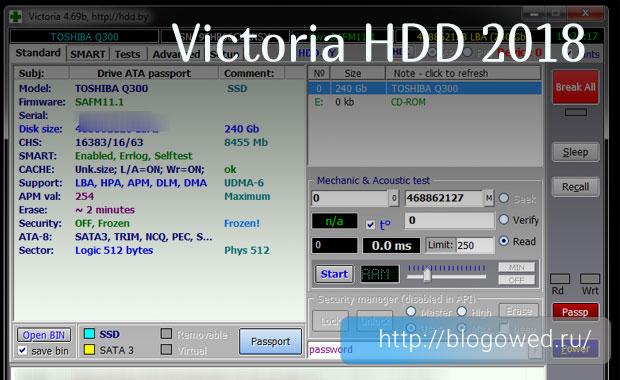 Victoria HDD возврат в разработку 2018