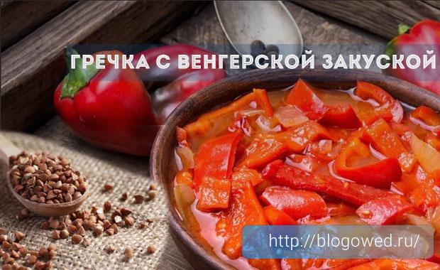 ГЕРЧКА С ВЕНГЕРСКОЙ ЗАКУСКОЙ