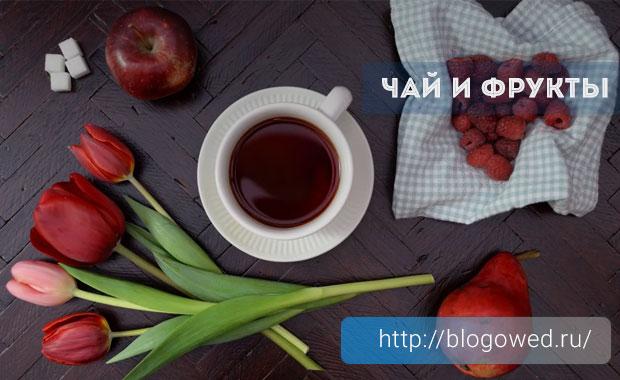 Чай и Фрукты