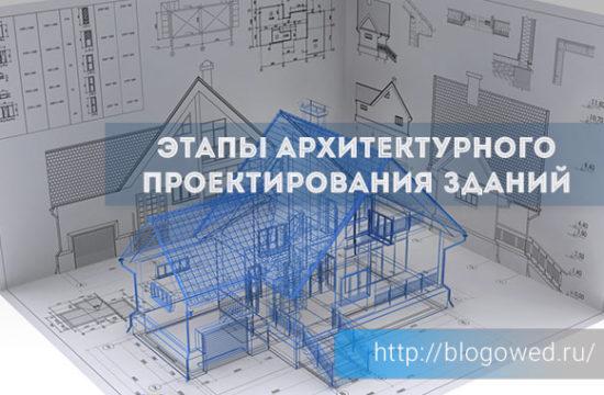 Этапы архитектурного проектирования зданий