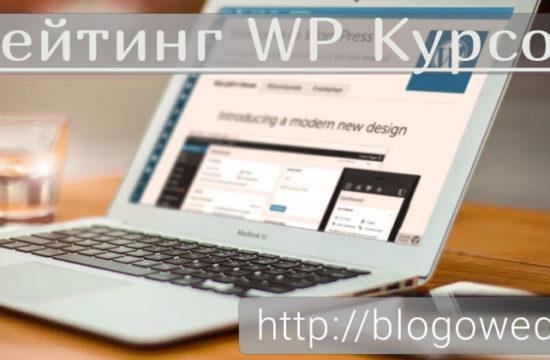 Рейтинг WP Курсов
