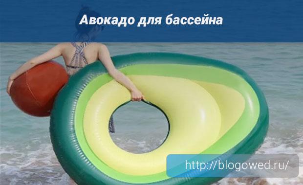 Авокадо для бассейна
