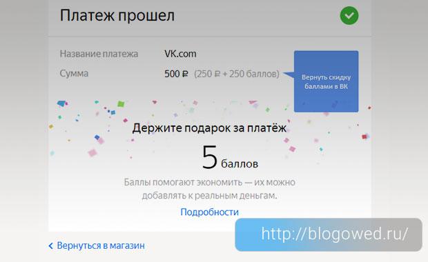 Баллы Яндекс Денег во ВКонтакте