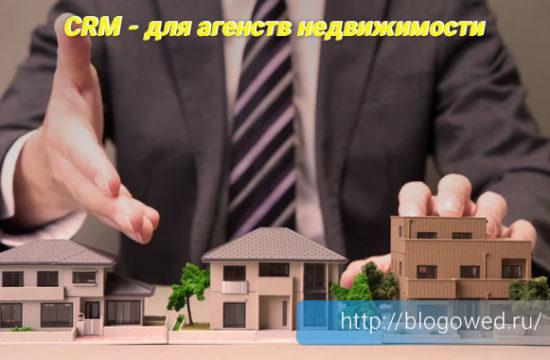 Какие возможности имеет срм для агентства недвижимости?
