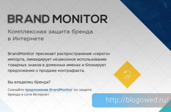 Бренд-монитор и хостинг
