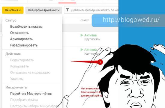 Не работает Яндекс Директ