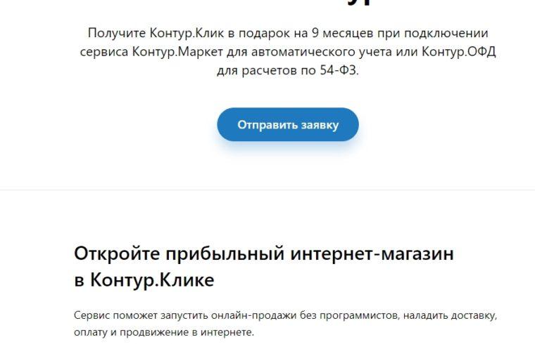 Kontur Click - Бесплатно - ФИГВАМ