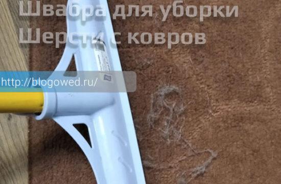 Швабра для уборки шерсти с ковров