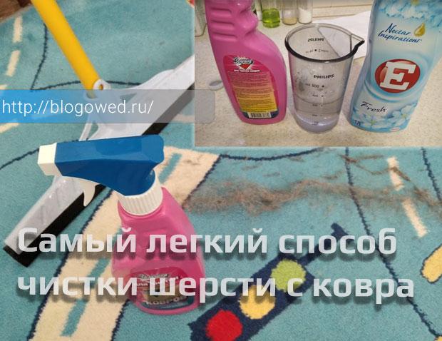 Список Девайсов для очистки шерсти с ковра