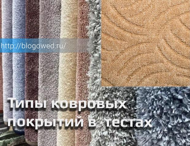 Типы ковровых покрытий в тестах