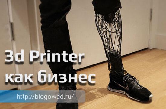 3d Printer как бизнес