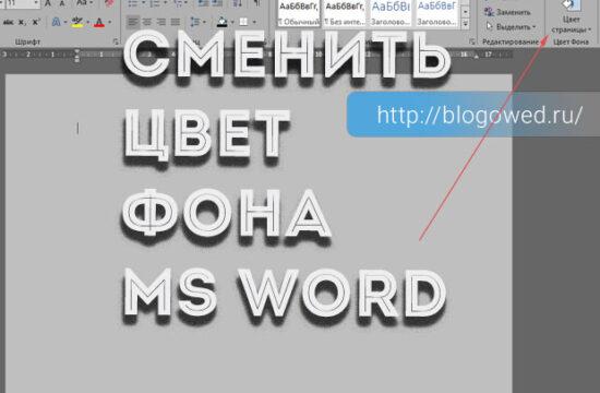 Сменить фон листа в word